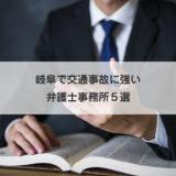 岐阜で交通事故に強い弁護士事務所5選