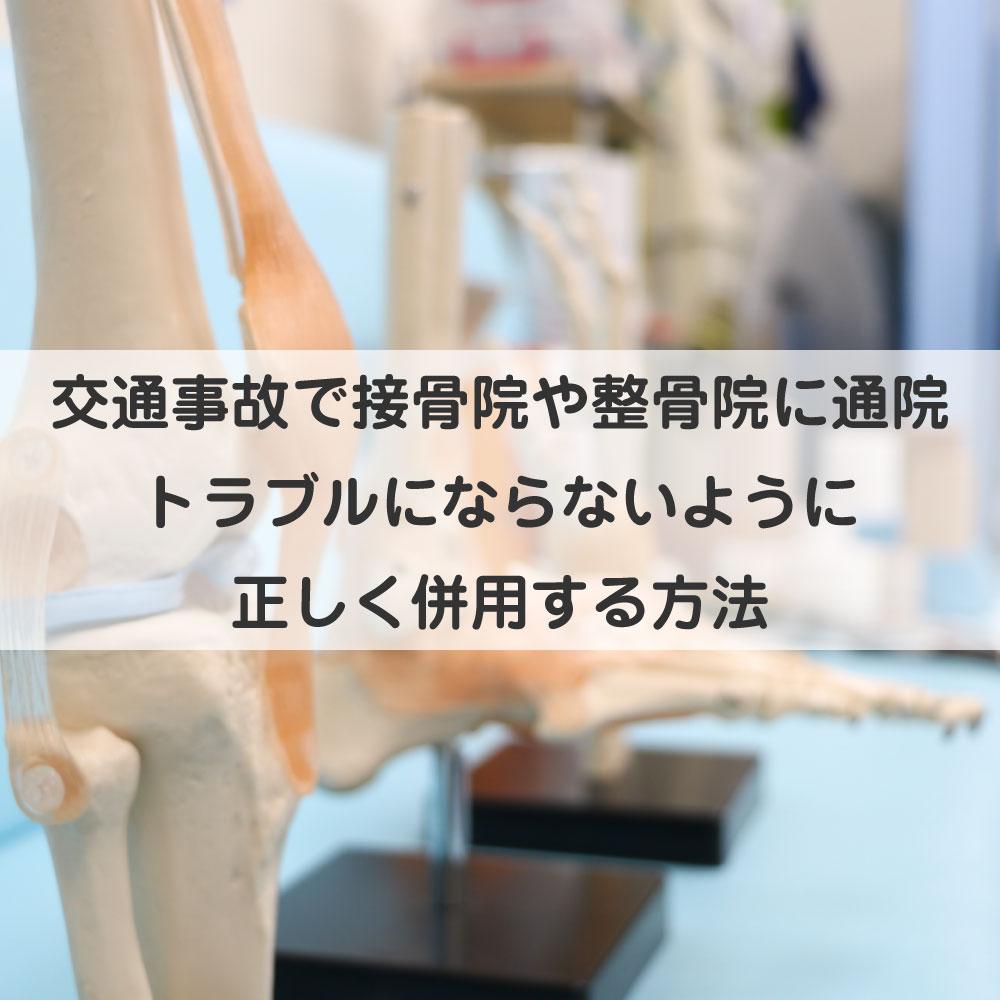 接骨院や整骨院への通院について
