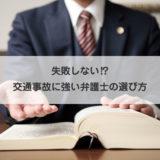 失敗しない⁉︎交通事故に強い弁護士の選び方