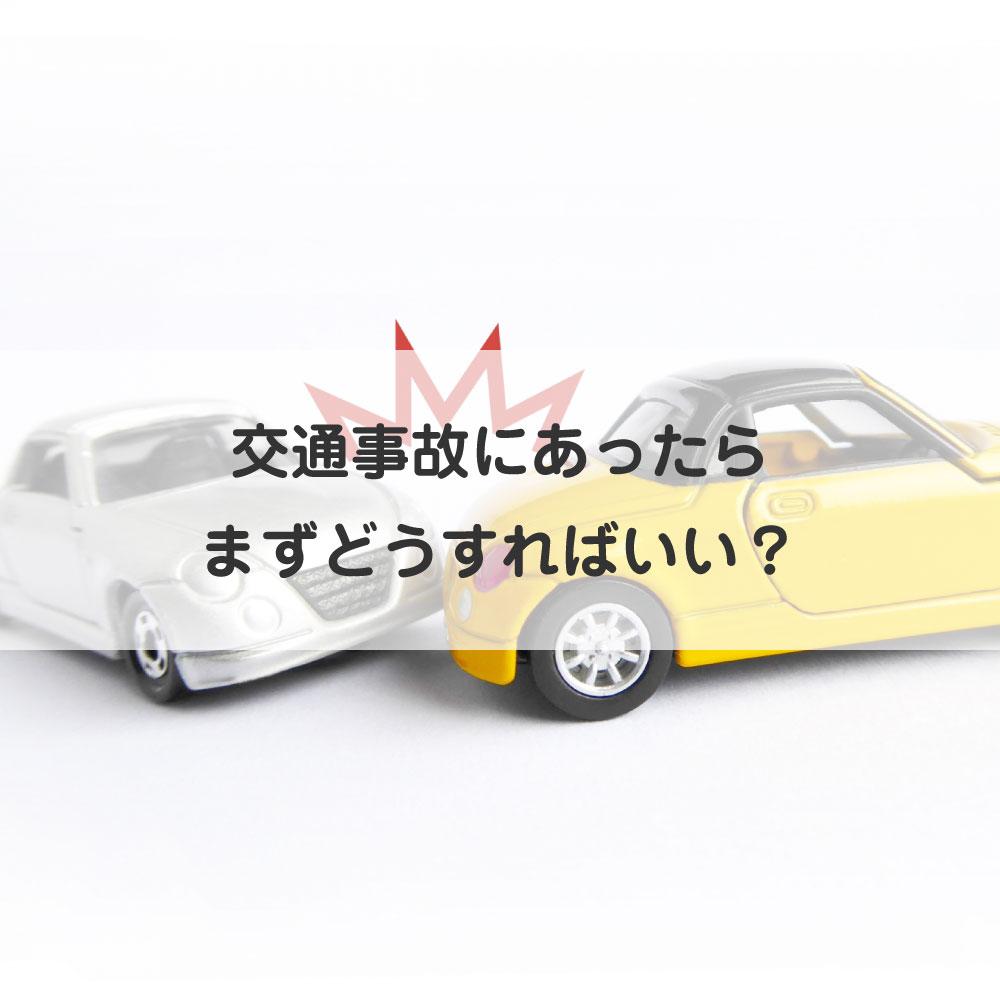 交通事故後の対応について